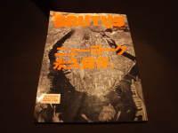 2001年のブルータスの表紙